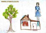 Дерево, дом, человек. Девочка 8 лет